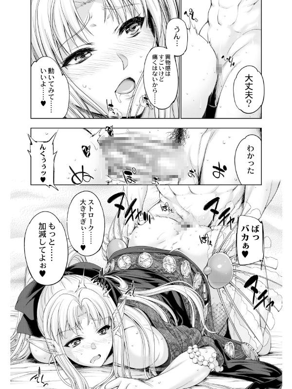 【エロ漫画】【単行本版】モンスターガールズの恋色サーカス  ほかのトップ画像