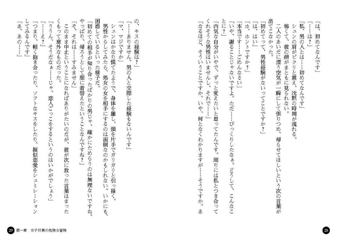 【エロ漫画】女子行員・麻衣子の調教日記 ほかのトップ画像