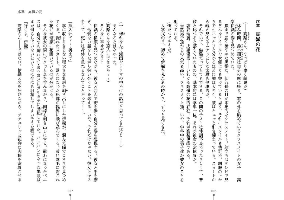 【エロ漫画】催眠カノジョ 高梨伊織催眠記録 ほかのトップ画像