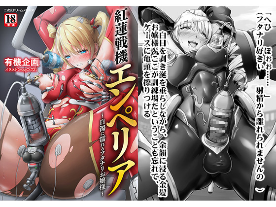 【エロ漫画】紅蓮戦機エンペリア 〜白濁に濡れるフタナリお嬢様〜 ほかのトップ画像