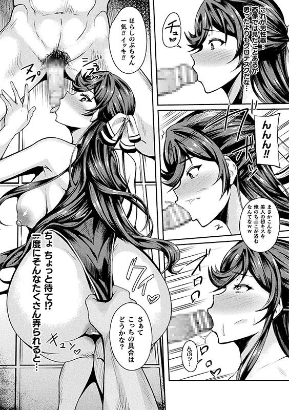 【エロ漫画】二次元コミックマガジン 清純少女がヤリサーに流され淫乱パリピ堕ち!Vol.2 ほかのトップ画像
