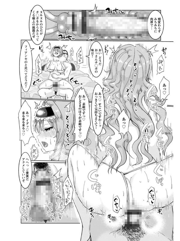 【エロ漫画】種付け! プレス プレス プレス ほかのアイキャッチ画像