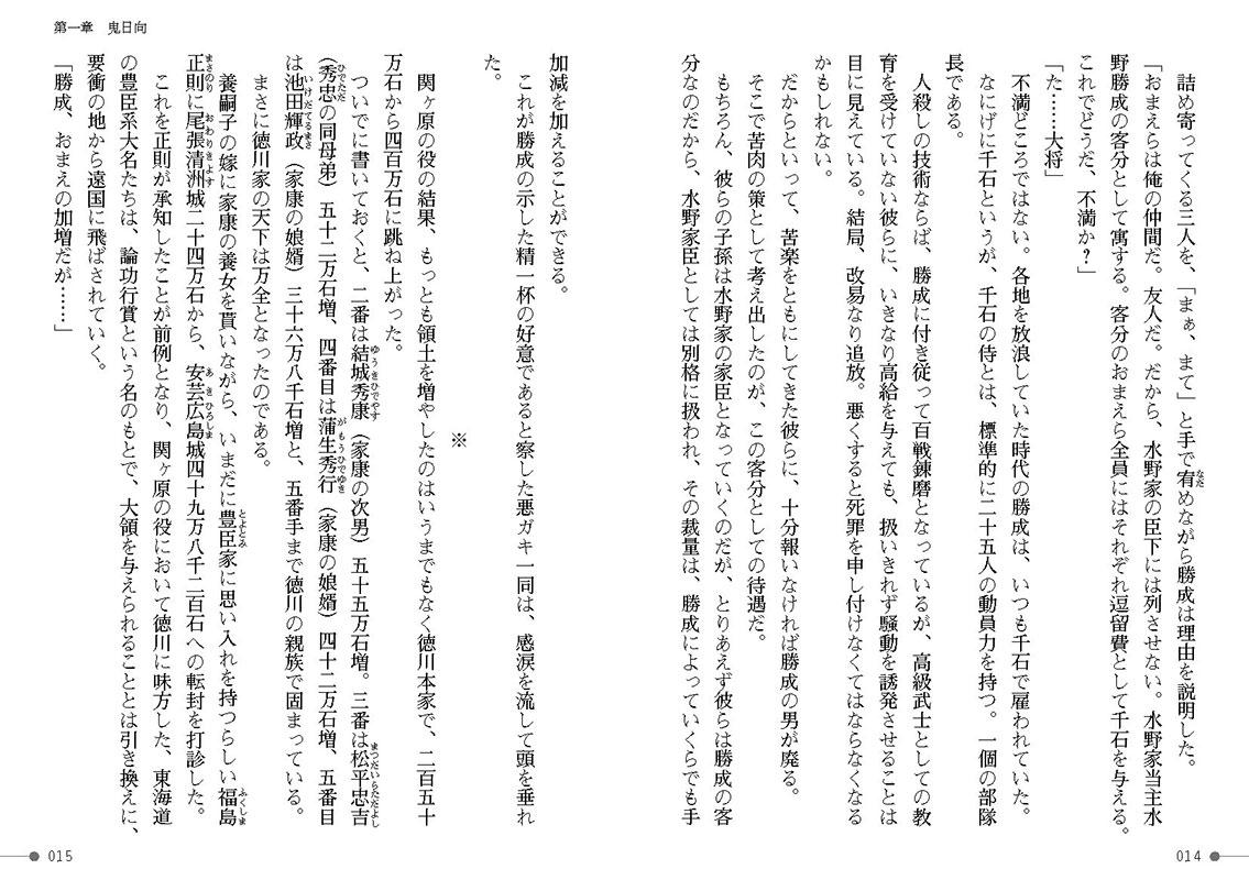 【エロ漫画】戦国艶武伝 第4巻〜奔流の抄〜 ほかのアイキャッチ画像