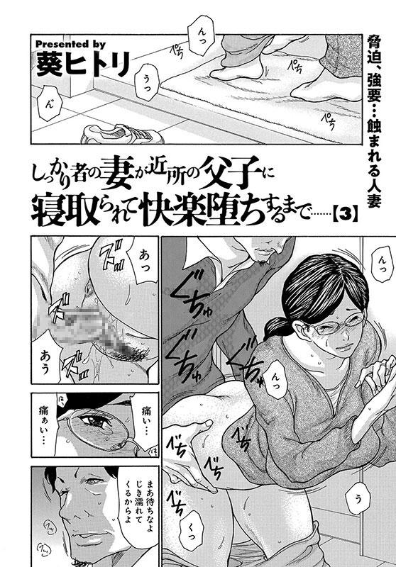 【エロ漫画】マグナムX Vol.33【美熟妻・夏号】 ほかのトップ画像