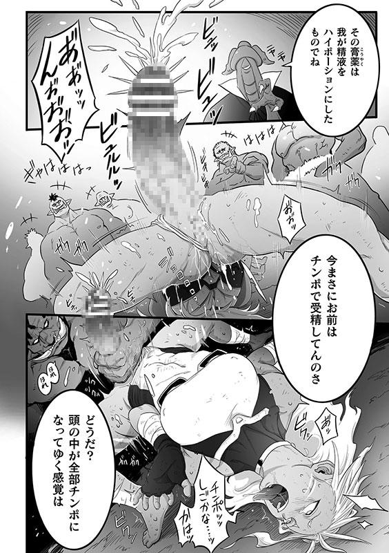 【エロ漫画】二次元コミックマガジン ふたなり微リョナ 雑魚メス勃起を破壊○辱Vol.1 ほかのトップ画像