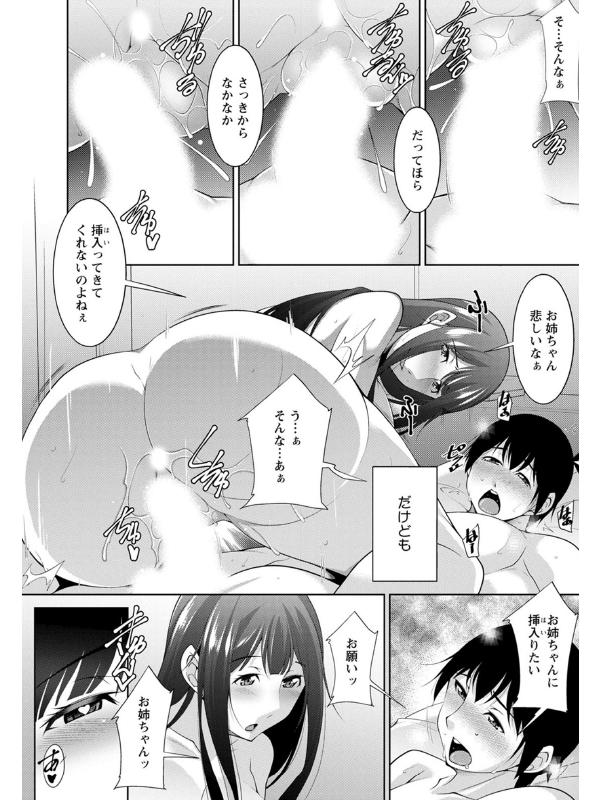 【エロ漫画】巳城くんは甘え上手?(通常版) ほかのトップ画像