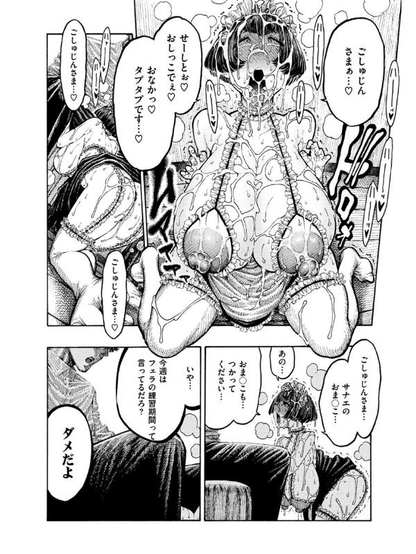 【エロ漫画】一昼夜 ほかのトップ画像