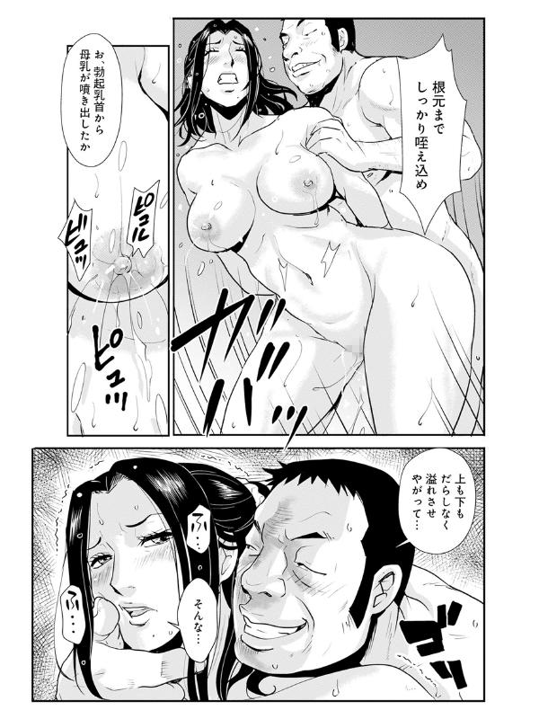 【エロ漫画】家庭妻艶25【単話】 ほかのアイキャッチ画像