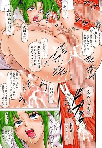 【エロ漫画】み〜とほ〜る ほかのトップ画像