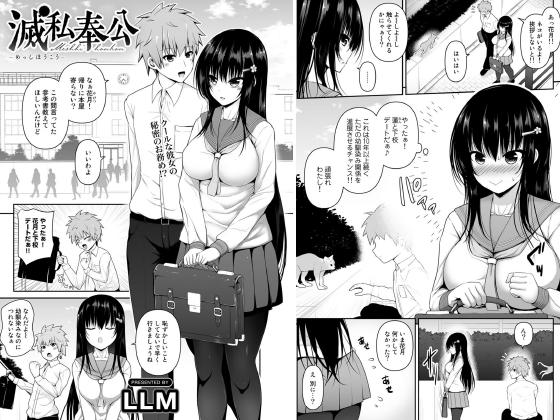 【エロ漫画】滅私奉公【単話】 ほかのトップ画像