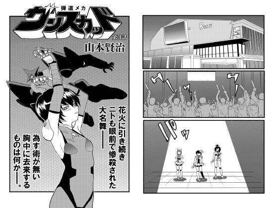 【エロ漫画】弾道メカ ザンスカッド 第3話【単話】 ほかのトップ画像
