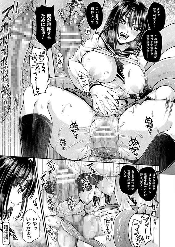 【エロ漫画】コミックアンリアル Vol.89 ほかのアイキャッチ画像