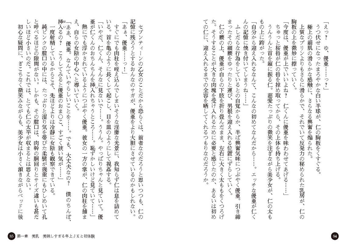 【エロ漫画】【50%OFF】離れ小島は桃源郷 常夏の淫美女たち【2021年GWCP】 ほかのトップ画像