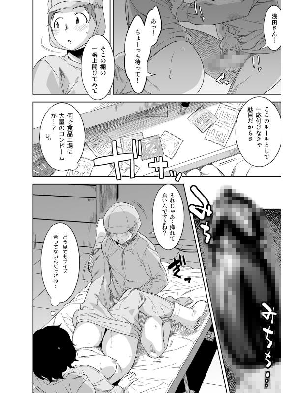 【エロ漫画】艶花な ほかのトップ画像