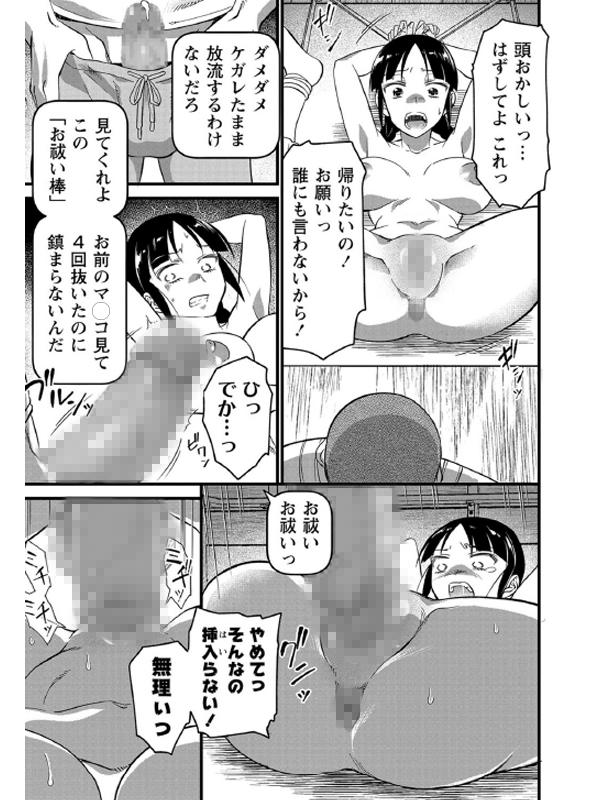 【エロ漫画】コミックマショウ 2021年3月号 ほかのトップ画像