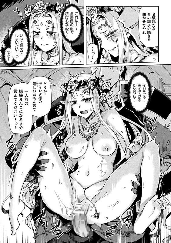 【エロ漫画】くっ殺ヒロインズVol.11 ほか