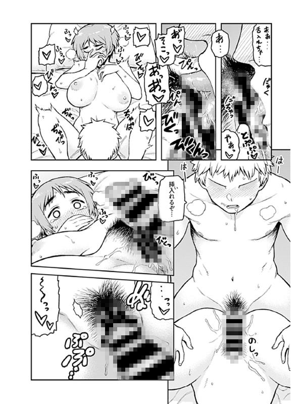 【エロ漫画】逢引〜クラスの地味な須賀森さん〜【デジタル単行本】 ほかのトップ画像