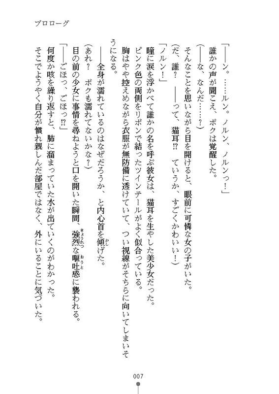 【エロ漫画】ボクの理想の異世界生活 ケモ耳美少女ハーレムでエッチな日常 ほかのトップ画像