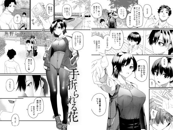 【エロ漫画】手折られる花【単話】 ほかのアイキャッチ画像
