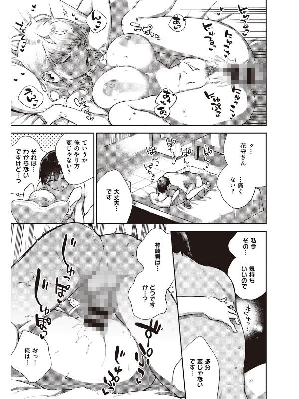 【エロ漫画】僕らは〇〇離れができない 序論【単話】 ほかのトップ画像