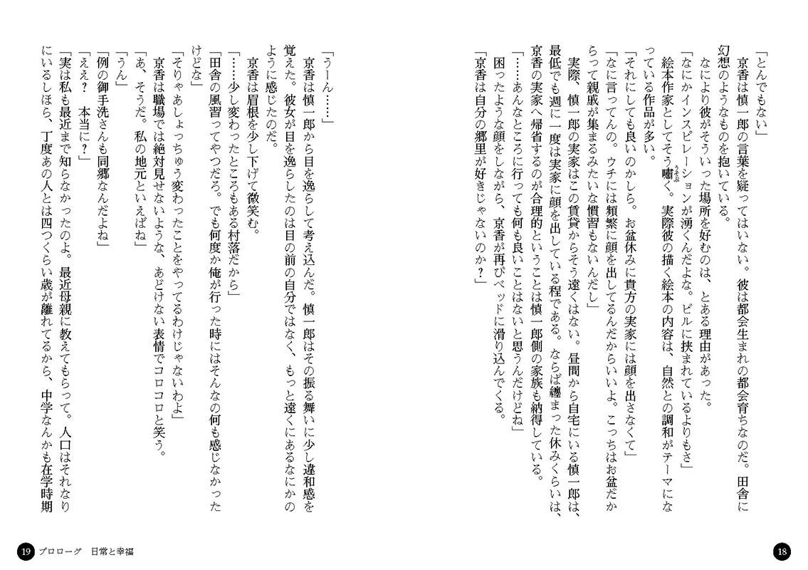 【エロ漫画】無花果様の、仰せの通りに ほかのトップ画像