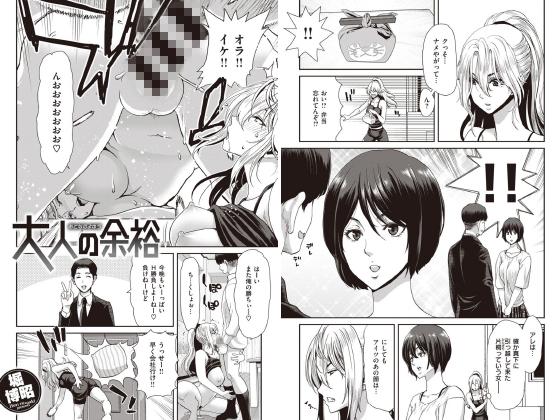 【エロ漫画】大人の余裕【単話】 ほかのトップ画像