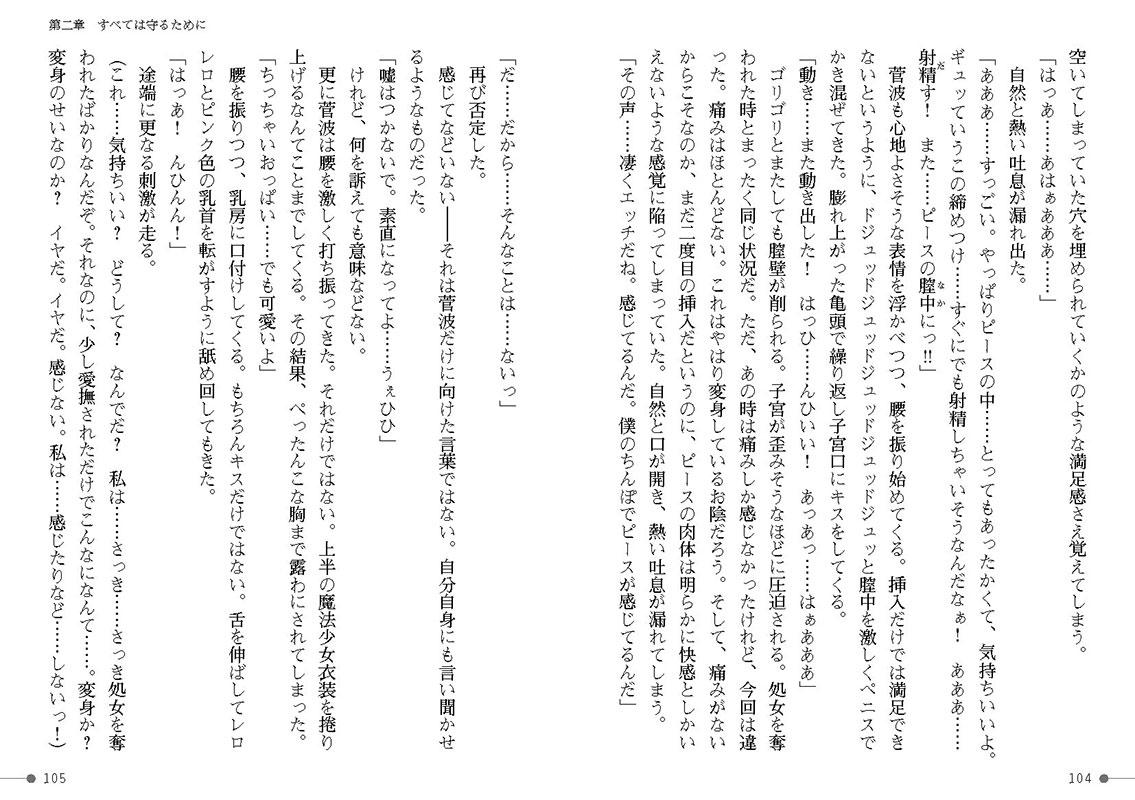 【エロ漫画】魔法少女マジピュア 〜NTR調教に堕ちるW魔法少女〜 ほかのトップ画像
