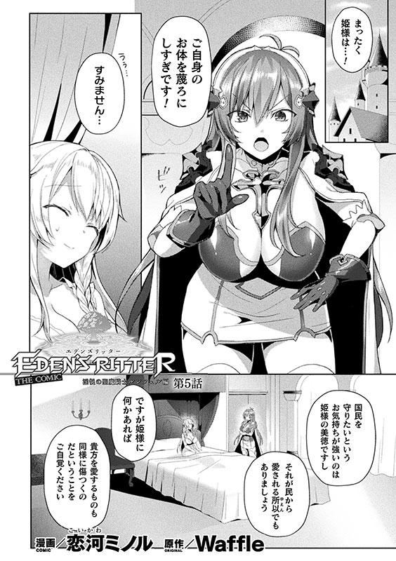 【エロ漫画】【50%OFF】くっ殺ヒロインズVol.7【2021サマーCP】 ほかのトップ画像
