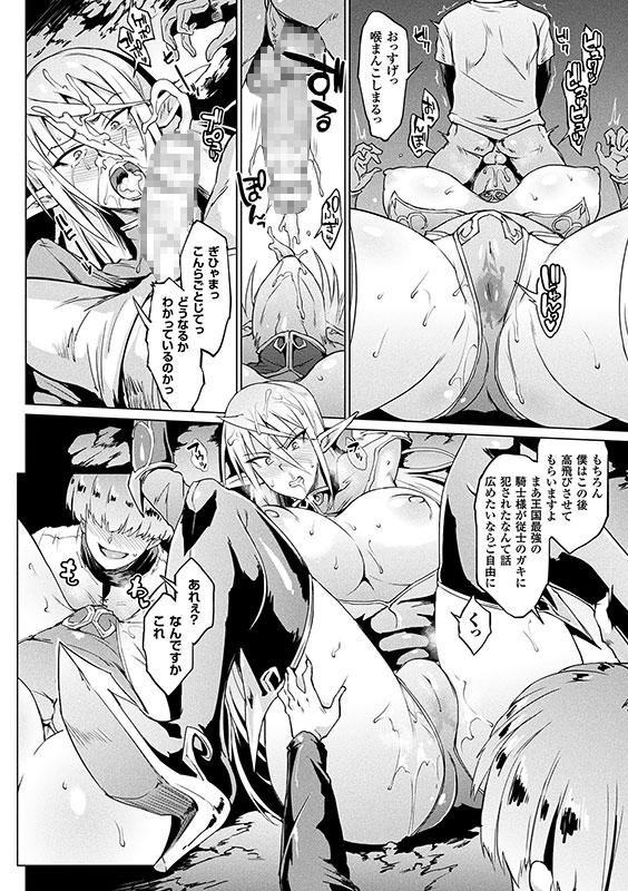 【エロ漫画】【50%OFF】千年隷嬢 〜マイレディ、マイマスター〜【2021サマーCP】 ほかのアイキャッチ画像